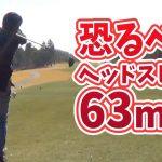 【ドラコン選手】キャディさんのスイングを見せてもらったら凄すぎた…!【岡島秀樹さんとゴルフ!#4】