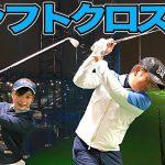 これで完璧!後ろから見ればゴルフが上手くなる!【スイングチェックシリーズ】【中井学】