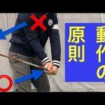 ゴルフスイングの基本(スイングの原則)