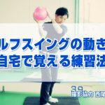 ゴルフスイングの動きを自宅で覚える練習法