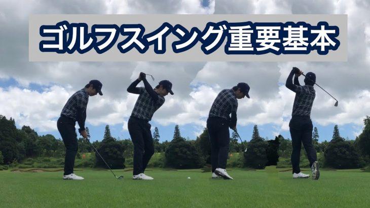 ゴルフスイング重要基本(まとめ)