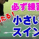 ゴルフスイングの基本は小さいスイングから!