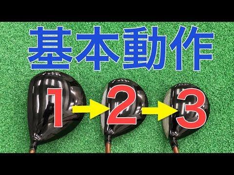 初心者が覚えたいゴルフスイング基本動作3つとは?