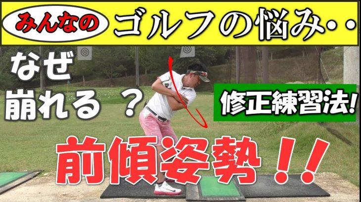 前傾姿勢をキープ!ゴルフスイングで前傾が崩れる原因、修正、直し方レッスン