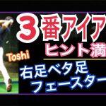ゴルフスイング3番アイアン!右足ベタ足!肘下フル旋回でフェースターン【Toshi】WGSLレッスンgolfドライバードラコンアイアンアプローチパター