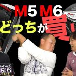 テーラーメイド M5 と M6 は、正直どっちが買い?