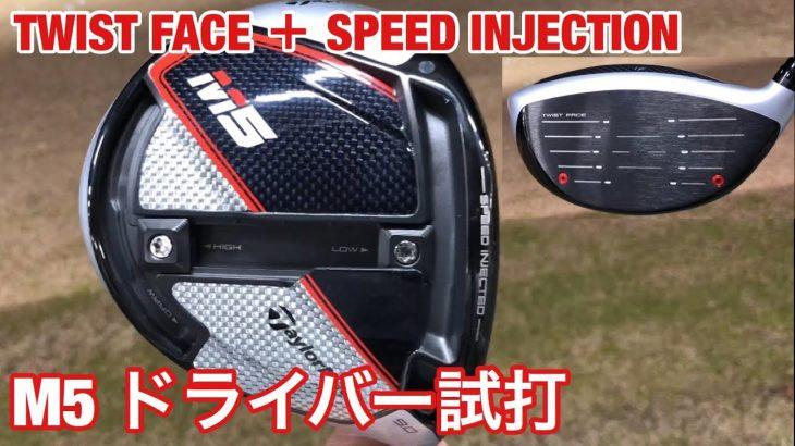 ゴルフ テーラーメイド M5ドライバー試打 TaylorMade M5 Driver #137