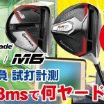 M5/M6【テーラーメイド】は本当に飛ぶのか!?