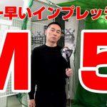 日本一早いインプレッション!!テーラーメイド M5!!