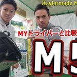 テーラーメイドM5ドライバー!早朝シューティングアウディも試打参加!taylormade M5【ゴルフ我流道番外編】