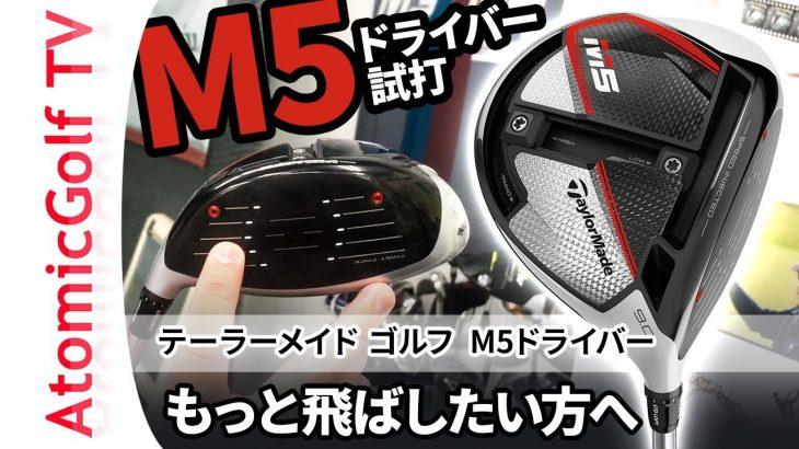 テーラーメイドM5ドライバー試打動画