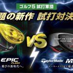 『ゴルフ5』EPIC FLASH VS M5 M6 試打軍団が試打対決!!