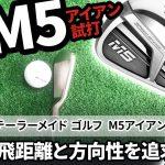 テーラーメイドM5アイアン試打動画