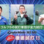 『ゴルフ5』TaylorMade M5 M6 インプレッション