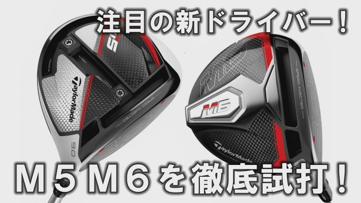 """今年の""""M""""はどれほど飛ぶのか?テーラーの新作ドライバー M5・M6をプロゴルファーが徹底試打!"""