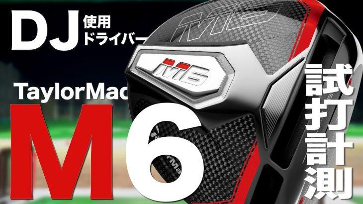 テーラーメイド『M6』ドライバー トラックマン試打