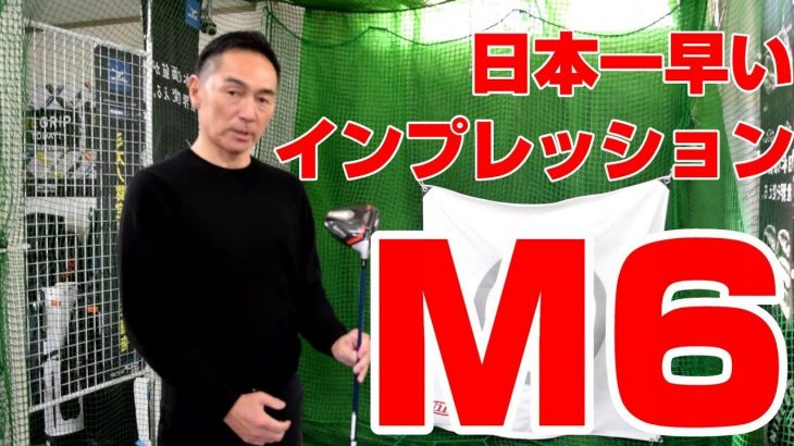 日本一早いインプレッション!!テーラーメイド M6!!