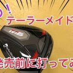【M6】テーラーメイドM6を発売前に打ってみた!