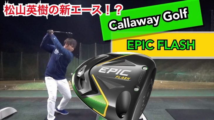 【Callaway EPIC FLASH】松山英樹プロが2019初戦に実戦投入!!数量限定のエピックフラッシュ!