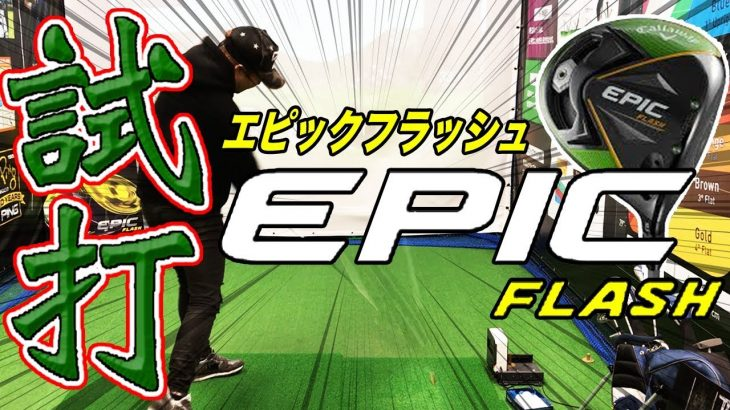 【ゴルフ】Callaway 松山英樹プロが使う新作ドライバーエピックフラッシュを試打!【恵比寿ゴルフレンジャー】第122話