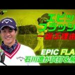 【EPIC FLASH】AIが生んだ新時代のドライバーを石川遼が試打!【エピック フラッシュ】
