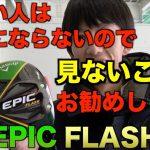 EPIC FLASH(エピックフラッシュ)試打動画!飛ぶ!曲がらない!ただし上級者には見る価値ないかも【北海道ゴルフ】