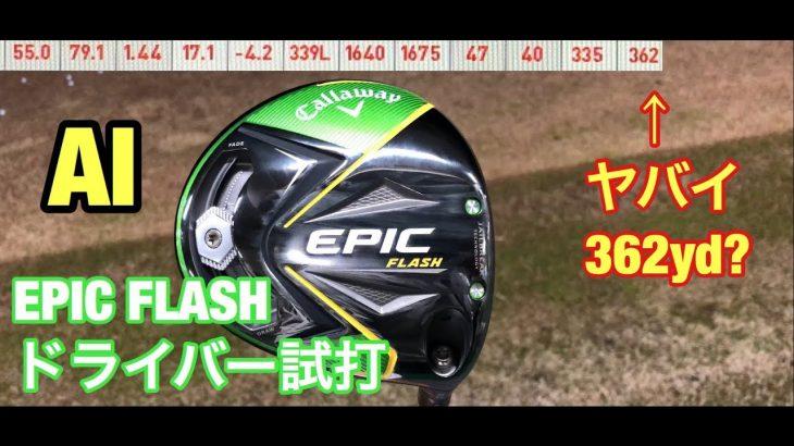 ゴルフ キャロウェイ エピックフラッシュ試打 AI生まれのフェース!! Callaway EPIC FLASH #134