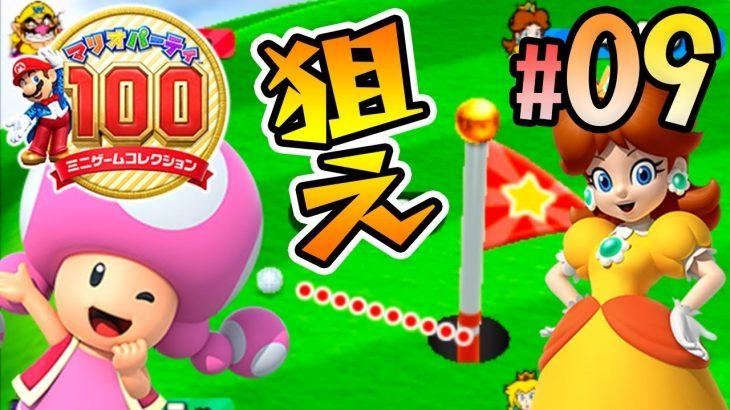 いくぜホールインワン!『マリオパーティ100 ミニゲームコレクション』を実況プレイ part9